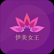 伊美女王v1.5.1 安卓版