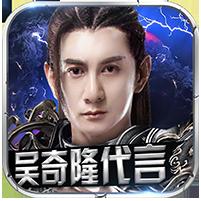 蜀山战纪2v1.0 安卓版