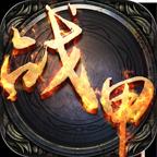 战甲onlinev1.0.4 安卓版