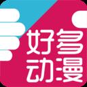 好多动漫v4.9.7 安卓版