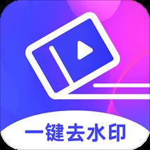 去水印视频制作v1.0.1 安卓版
