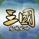 三国虎啸龙吟v3.2.1 安卓版