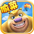 熊出没之熊大农场v1.2.9 安卓版