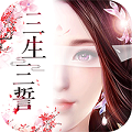 三生三誓青丘传v2.0.2.8 安卓版