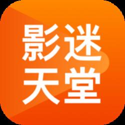 2020影迷天堂最新版v1.0.2 安卓版