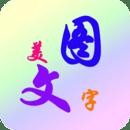 美图文字秀秀v5.5.8 安卓版