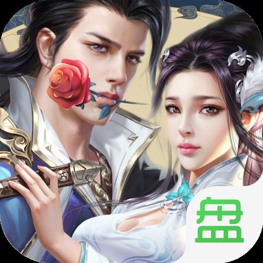 恋爱仙侠v1.0.1.0.10 安卓版