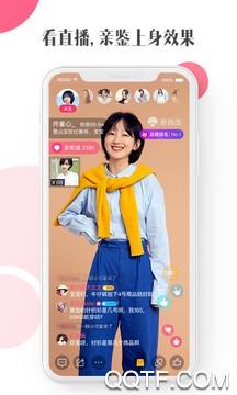 蘑菇街App官方版