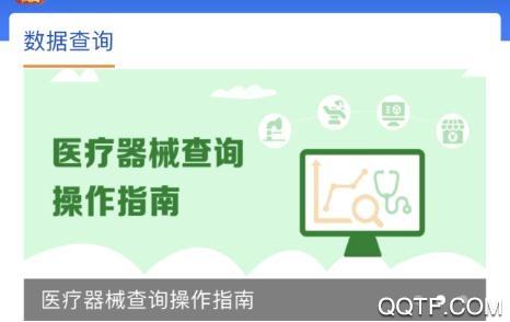 中国药品监管IOS版