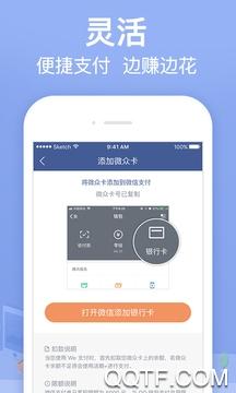 微众企业爱普App