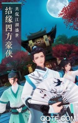 新笑傲江湖官方版游戏