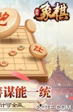 全民象棋手机端