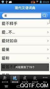 现代汉语词典2019最新版