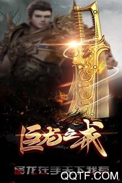 巨龙之戒手游官方版