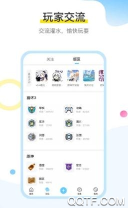 mihoyo米游社手机版