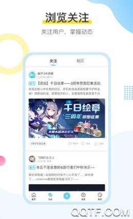 米游社IOS官方版