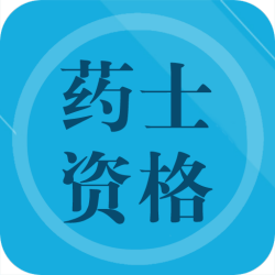 药士题库官方版v1.0 安卓版