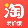 淘宝特价版v3.22.0 苹果版