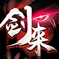 剑来传说v1.0 最新版