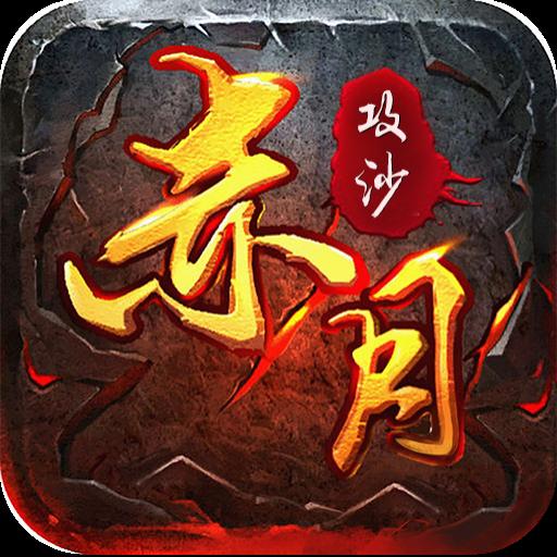 赤月龙城官方版手游v1.0.1 安卓版