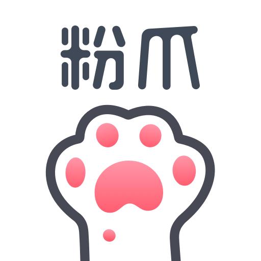 粉爪手机安卓版v1.1 最新版