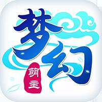 梦幻萌主满V版v1.1.0 安卓版
