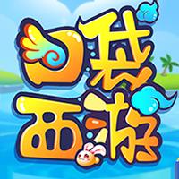 口袋西游手游官方版v1.0.11 安卓版
