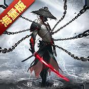 执剑江湖满VIP版V1.2.2.0 安卓版