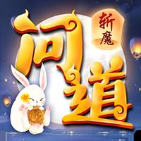 问道斩魔手游最新版v1.0.35 安卓版