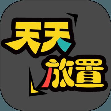天天放置官方最新版手游v0.0.1 安卓版