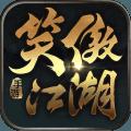 新笑傲江湖官方版游戏v1.0.0 安卓版