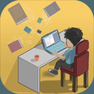 网络小说家模拟内购破解版手游v1.0 最新版