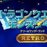 勇者斗恶龙怪兽篇特瑞仙境RETRO官方最新版v1.0 安卓版v1.0 安卓版