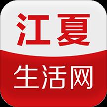 江夏生活网最新版v2.0.6 安卓版