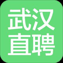 武汉直聘官方版v3.4 安卓版