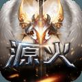 源火官方版手游v2.2.7 安卓版