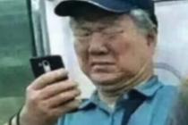地铁老头看手机是什么梗 地铁老人眯着眼睛看手机表情包