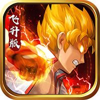 格斗之皇飞升版v4.8.0 最新版