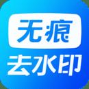 短视频去水印v1.3.2 安卓版