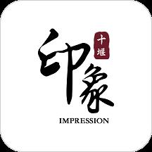 十堰印象官方版v0.0.14 安卓版