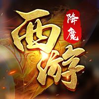 西游降魔手游最新版v1.0.0 安卓版