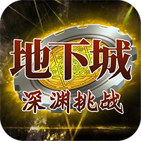 地下城深渊挑战手游官方版v1.7.1 安卓版