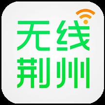 无线荆州手机客户端v4.13 安卓版