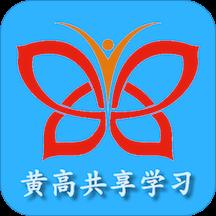 黄高共享学习最新版v0.0.60 安卓版