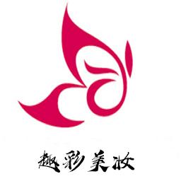趣彩美妆v1.1.3 安卓版