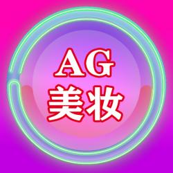 AG美妆v1.0.1 安卓版
