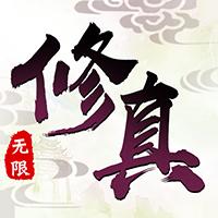 修真灵域官方正版v1.00.03 安卓版