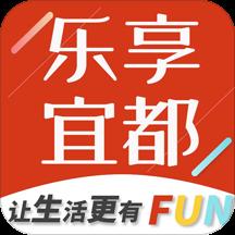 乐享宜都手机安卓版v5.3.1 最新版