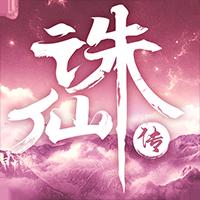 诛仙传手游官方版v090417 安卓版