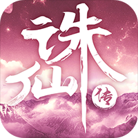 诛仙传星耀版v090417 星耀版